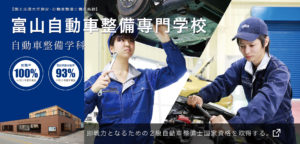 学校法人 臼井学園|ファッション・美容|介護・福祉|自動車整備士