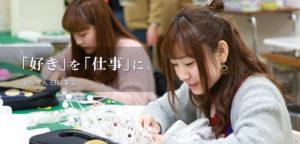 学校法人 臼井学園 ファッション・美容 介護・福祉 自動車整備士